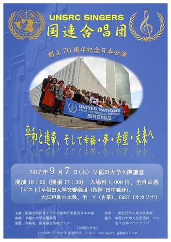 国連合唱団70周年早稲田大学チラシ2.jpgのコピー.jpg